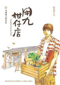 Yong-Jui Grocery store T01